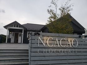 那須の人気!!NCACAO CHOCOLATE