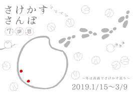 【イベント情報】第7回~さけかすさんぽ~開催!
