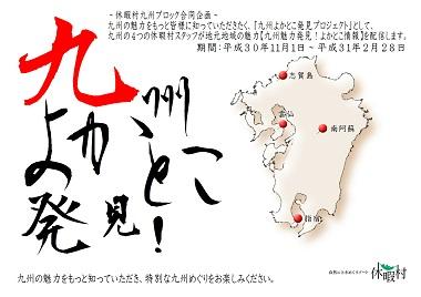 【九州魅力発見!よかとこ情報!】(南阿蘇) Vol.10