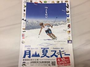 今年は4月10日にスキー場OPENします!!