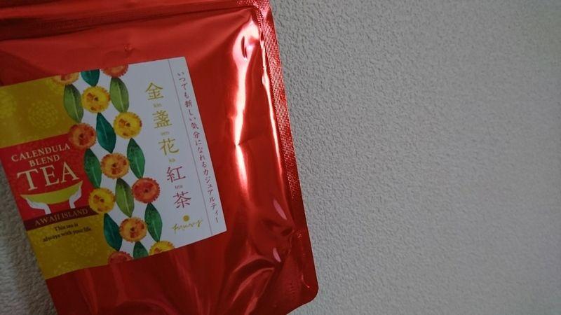 珍しい紅茶