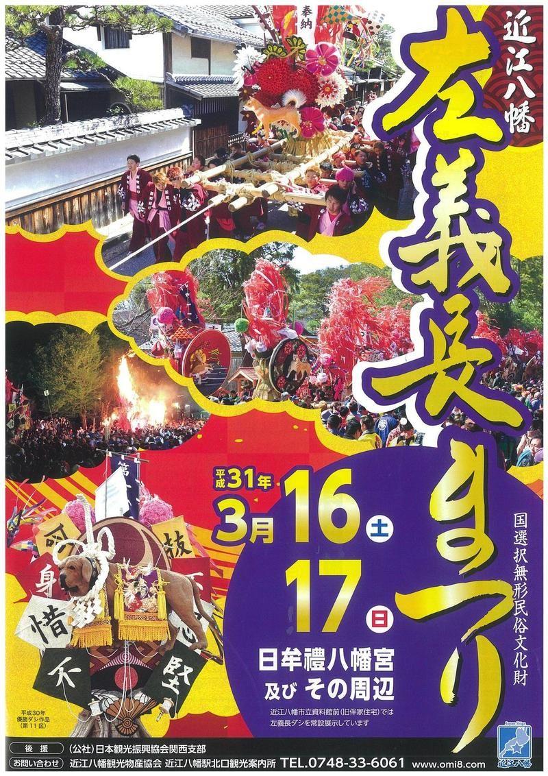 左義長祭り2019