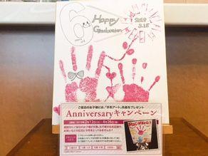 Anniversaryキャンペーン