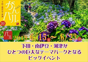 下田・南伊豆・河津がんバル 6/15~23