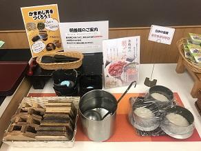 炊きたての釜めしでオリジナルの朝丼を作ろう~!!