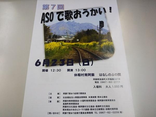 第7回ASOで歌おうかい、23日(日)開催!!!