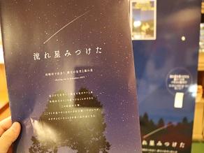 夜空を見上げて星をみよう