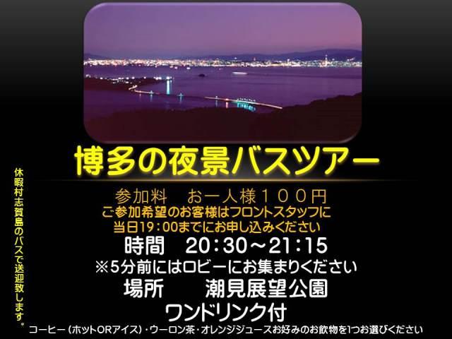 ~志賀島潮見公園~博多の夜景バスツアー!!
