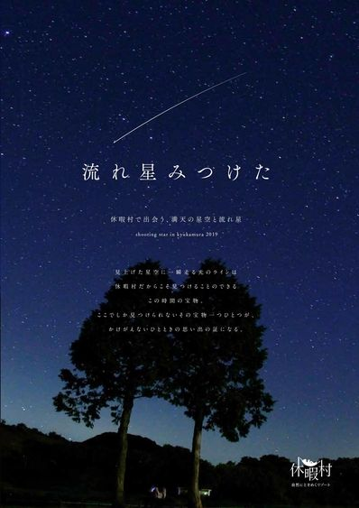 支笏湖の満天の星空