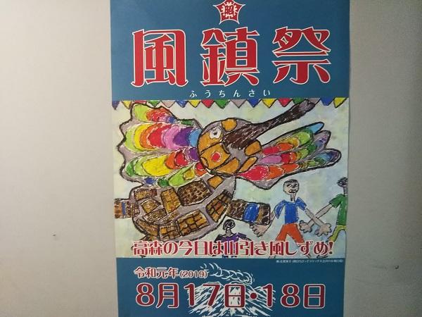 高森風鎮祭、開催決定!♪