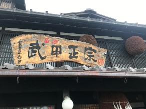 秩父の老舗酒蔵