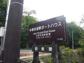 奥日光の隠れた名所♪ 中禅寺湖畔ボートハウス