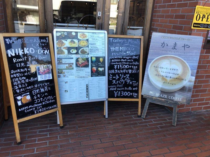 日光駅近くの美味しいご飯屋さん