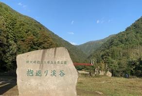 抱返り渓谷に行ってきました(10月13日)