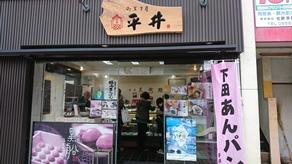 人気和菓子店「平井製菓」