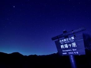 冬の星座を見に行きませんか