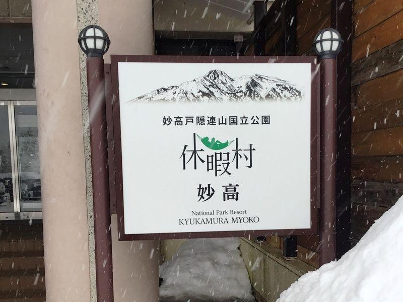 スキー場情報 妙高は雪の1日です