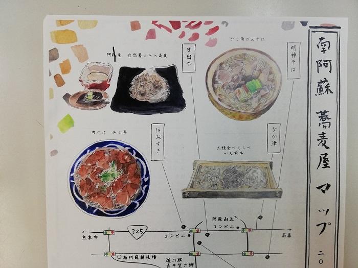 南阿蘇で蕎麦を堪能~『蕎麦屋マップ』~