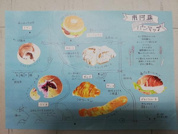 阿蘇の美味しいパン情報~『南阿蘇 パンマップ』~
