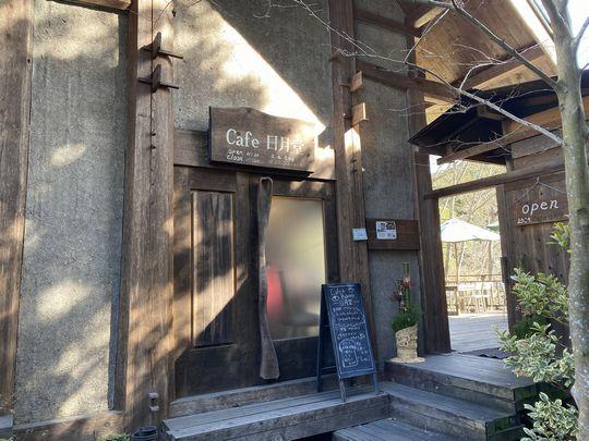 カフェ&ベーカリー・日月堂