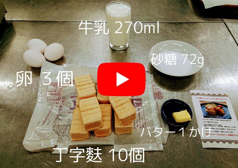 お手軽簡単!丁字麩フレンチトーストを作ってみた!