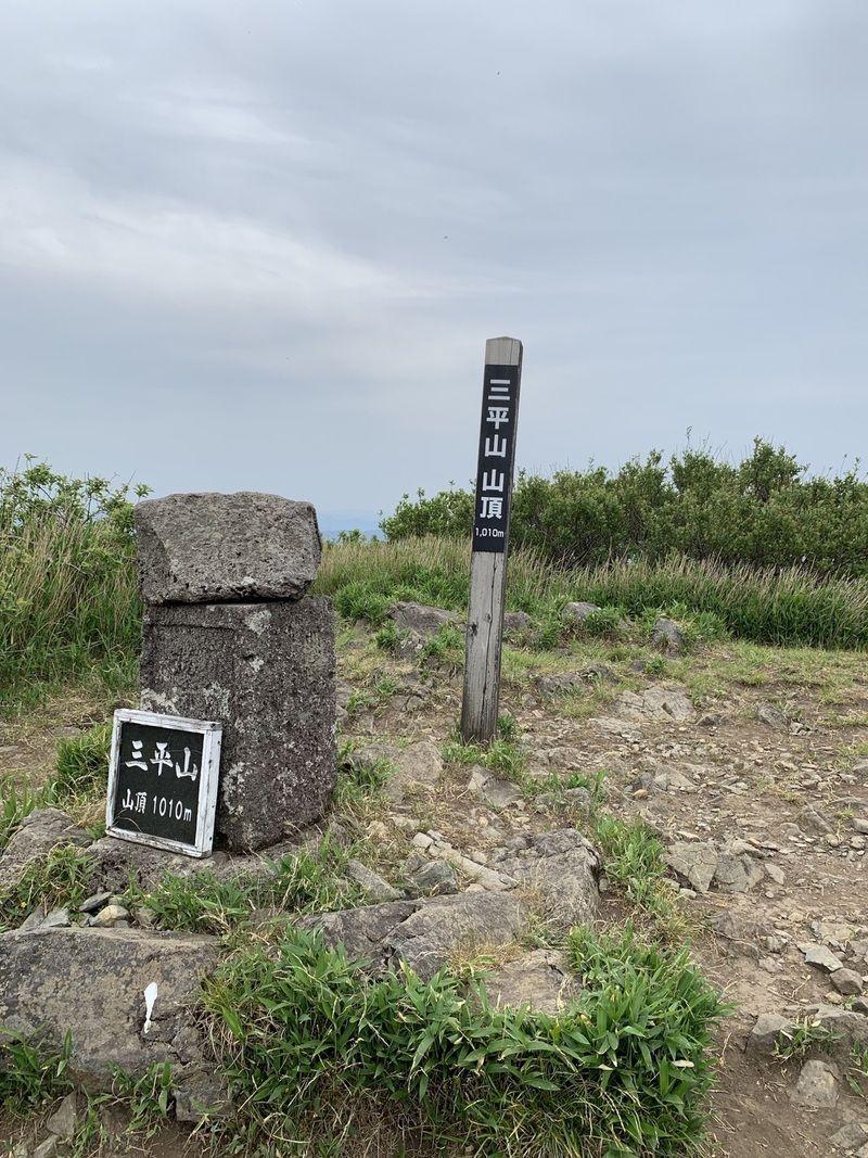 三平山スノーシュー登山のご案内
