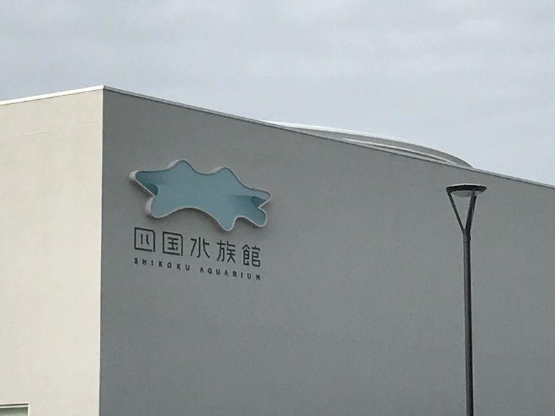 四国水族館周辺をぶらり散策