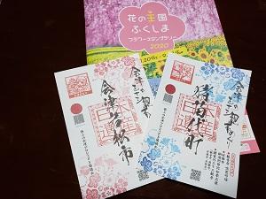 「会津遺産」巡って会津を満喫!ごっちゃんのお庭