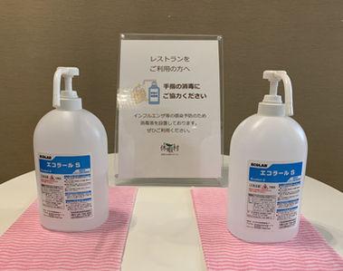 新型コロナウイルス感染予防取組について