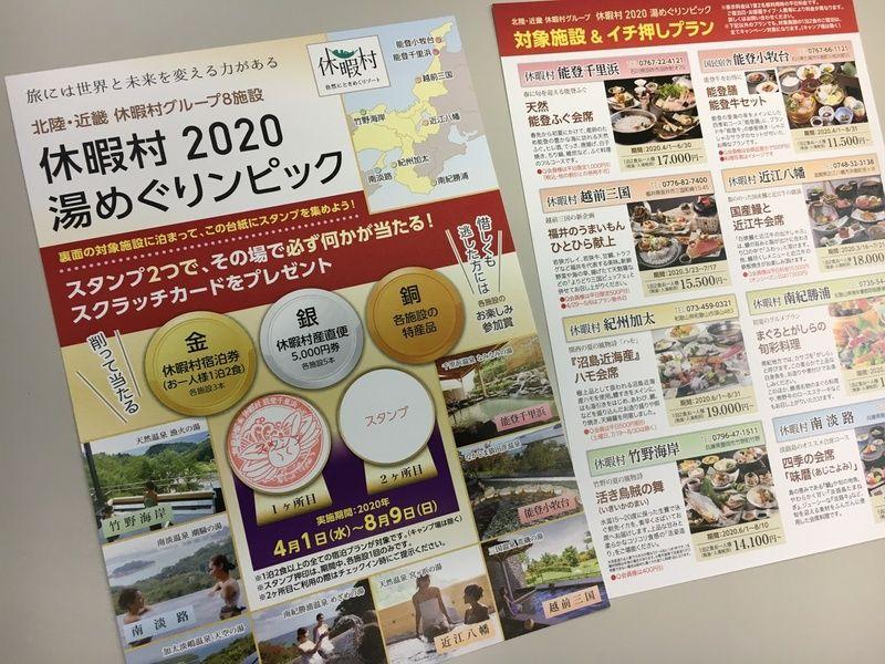 『休暇村2020湯めぐりンピック』始まります!