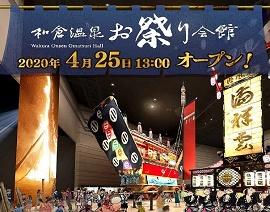 和倉温泉新観光名所!お祭り会館!