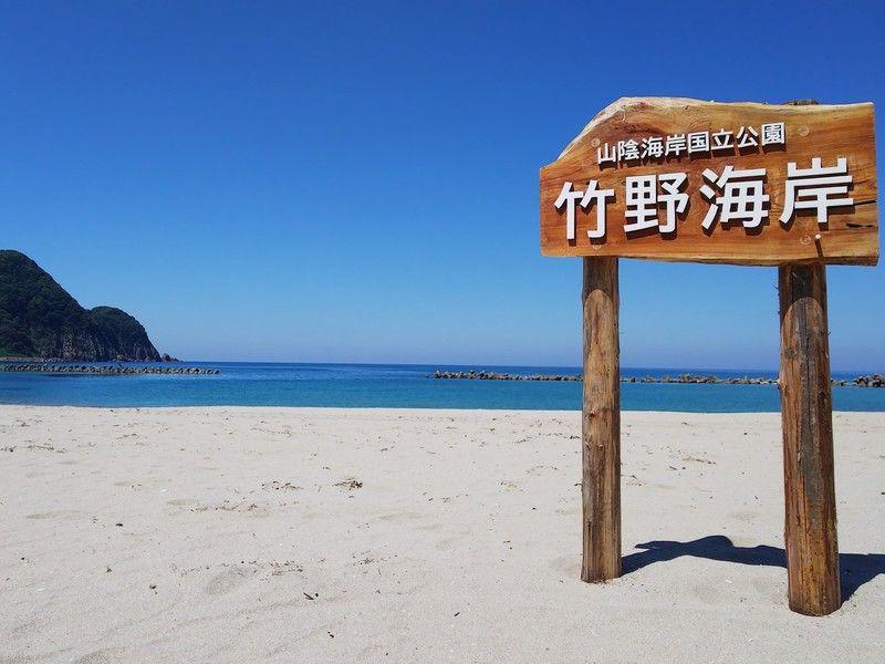 竹野海岸一帯の海水浴場の営業について