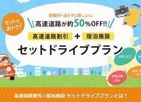 【NEXCO中日本×休暇村】高速道路料金が最大50%引きに!