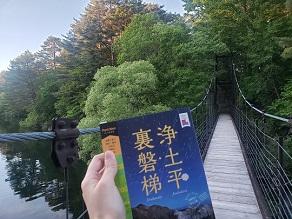 吊り橋を目指して -桧原湖探勝路を歩こうー
