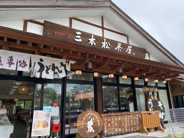 三本松茶屋で一服しよう!!
