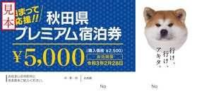 秋田プレミアム宿泊券使えます!