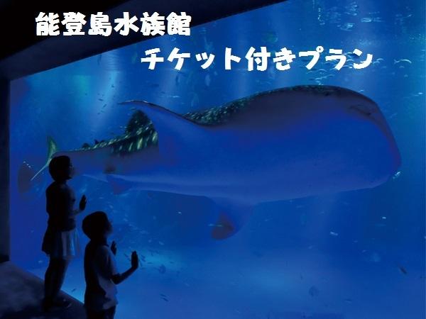 【三世代で楽しめる】のとじま水族館
