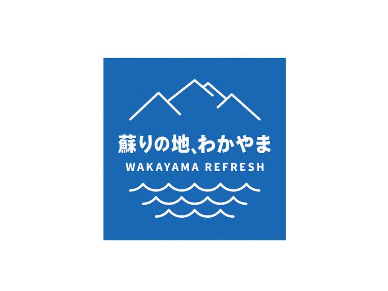 和歌山県民のみなさまへ!補助金を使ってお得に地元を旅しよう♪