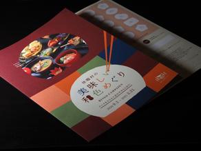 9月からはじまる「美味しい和色めぐり」の表紙を飾りました!