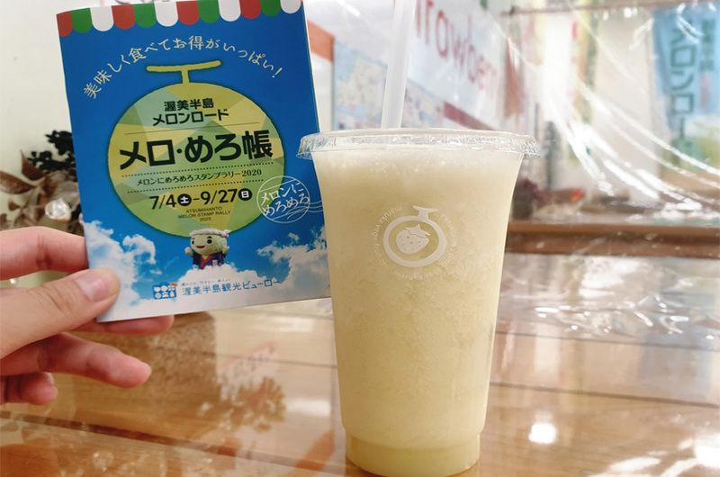 夏のご褒美!生メロンミルクジュース