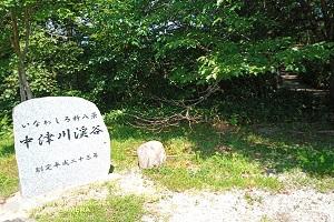 中津川渓谷探索