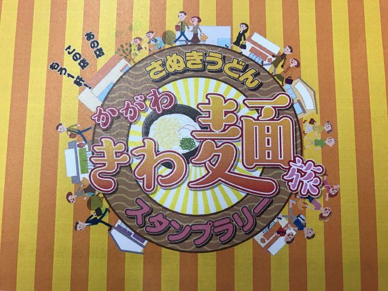 さぬきうどん「かがわきわ麺旅」スタンプラリーが始まります!