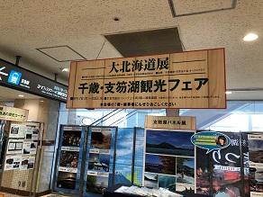 横浜にて【大北海道展】開催中!