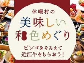 ビンゴで近江牛GET!「美味しい和食めぐり」