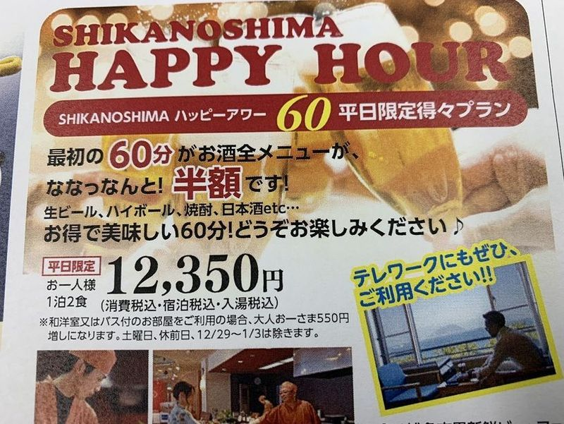 大好評!SHIKANOSHIMA HAPPY HOUR60