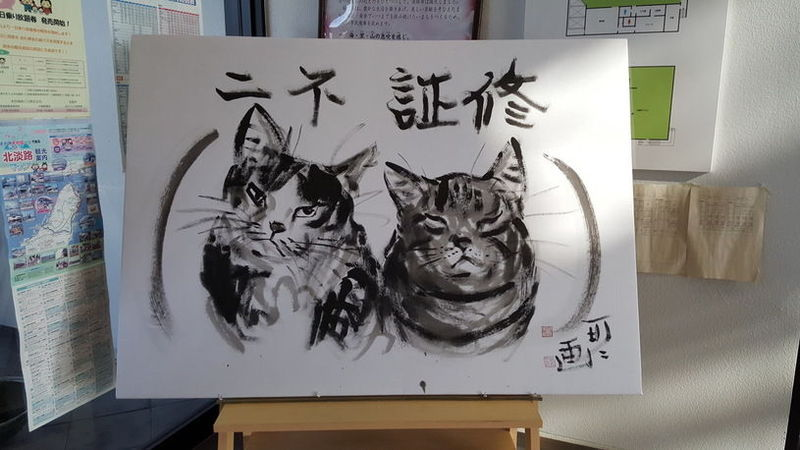 「淡路市立 中浜稔 猫美術館」