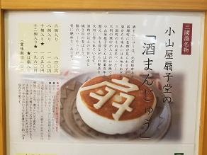 三国を代表するお菓子「酒まんじゅう」をお土産に!