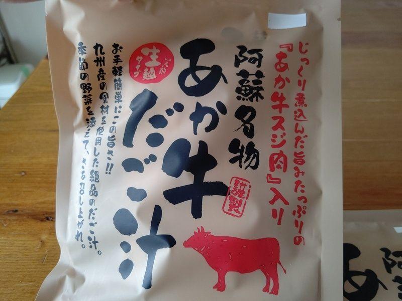 ~売店商品紹介~阿蘇特産の〇〇が入った郷土料理だご汁