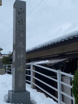 山出稲荷神社