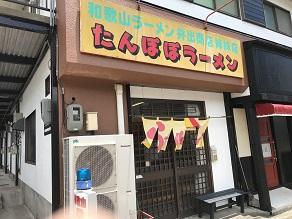和歌山ラーメンを堪能する。